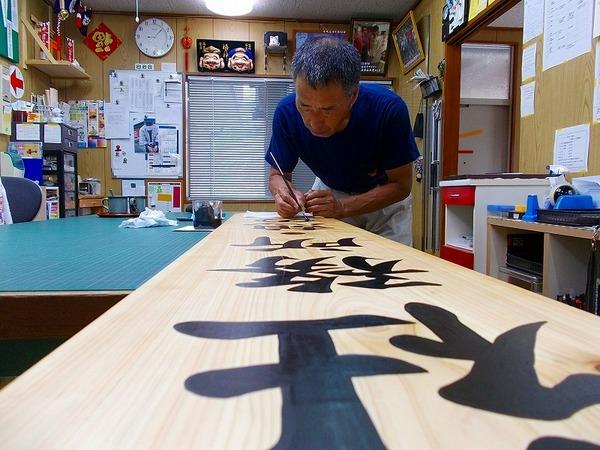 木製看板 文字書きのサムネイル