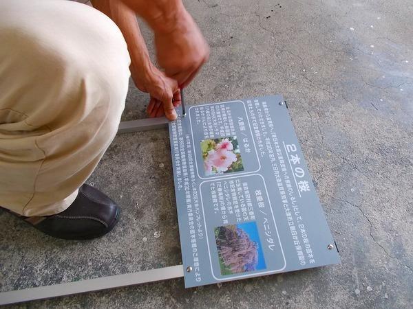 由来説明板(写真入り)のアイキャッチ画像