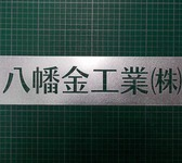 スプレー吹き付けテンプレート(6文字)