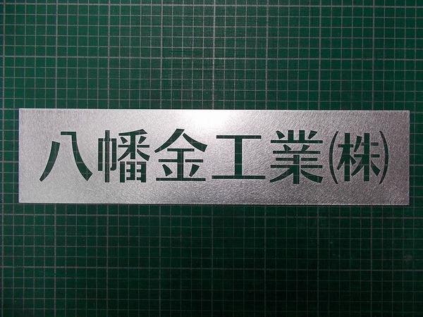 スプレー吹き付けテンプレート(6文字)のアイキャッチ画像