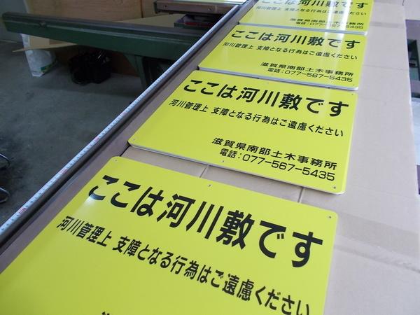目立つ黄色地 警告看板のアイキャッチ画像
