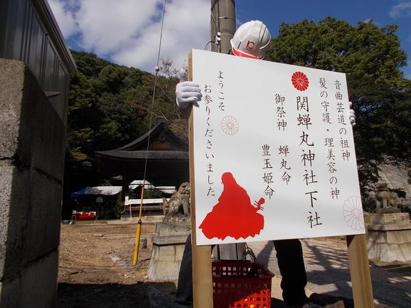 神社入口看板のアイキャッチ画像
