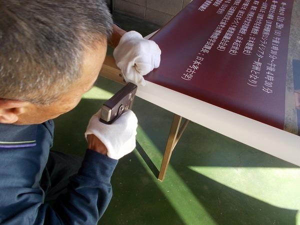 フォーラム案内看板のアイキャッチ画像