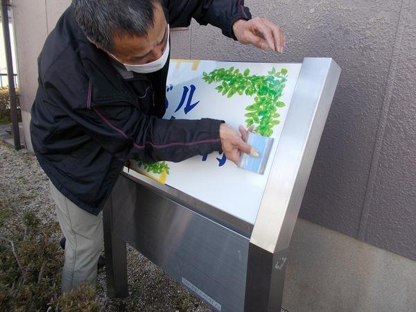 ステンレス表示板 表面インクジェット貼りのアイキャッチ画像