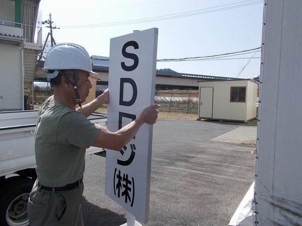 スタンド看板(重量型)製作のアイキャッチ画像