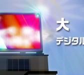 大型カラーLED表示機