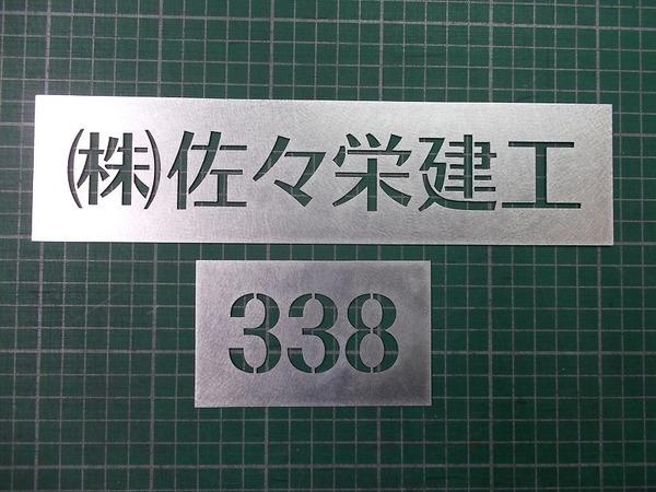 スプレー吹付テンプレート 6文字のアイキャッチ画像