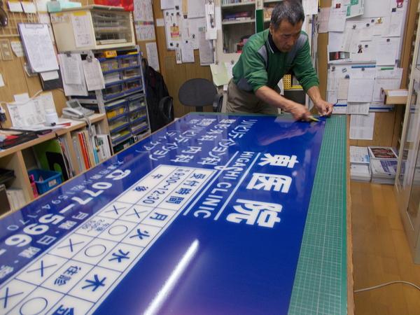 内照看板 面板製作のサムネイル