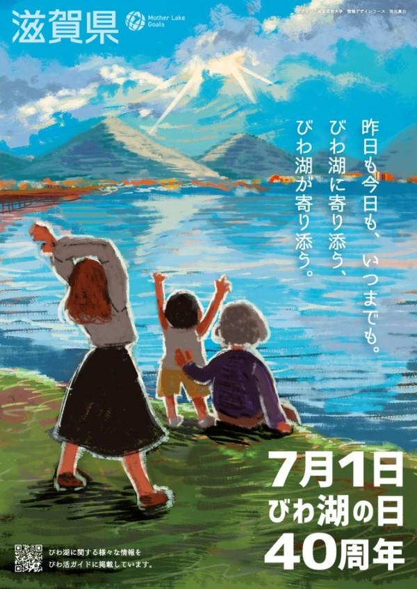 7月1日はびわ湖の日