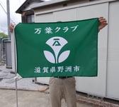会の手持ち旗
