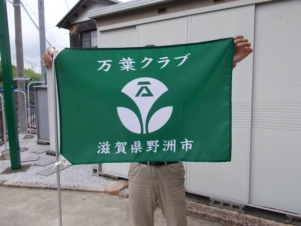 会の手持ち旗のサムネイル