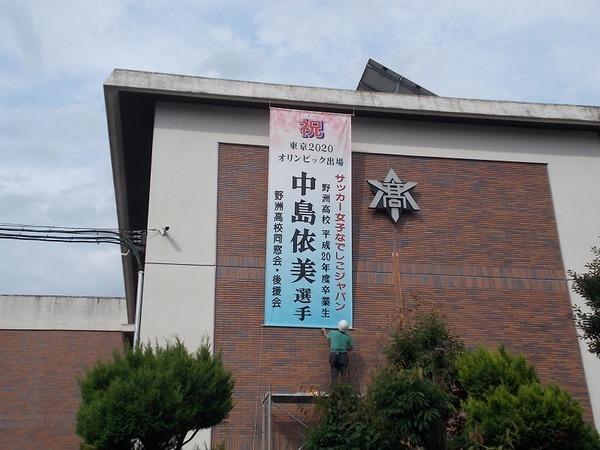 東京2020オリンピック出場 懸垂幕のアイキャッチ画像