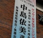東京2020オリンピック出場 懸垂幕