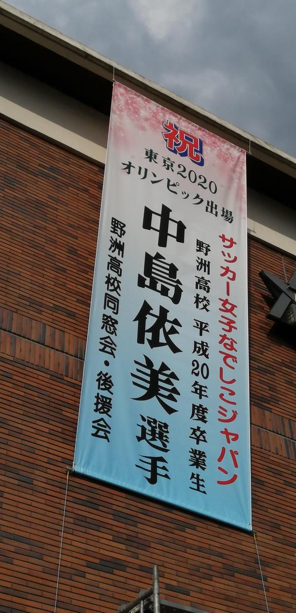 東京2020オリンピック出場 懸垂幕のサムネイル