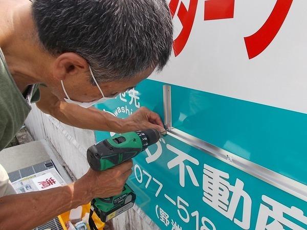 壁面看板にアルミレール取付 「満車・募集中」表示板差替えのアイキャッチ画像